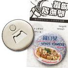 IMUG Magnet Opener Taiwan Special Snack Series #Stinky Tofu